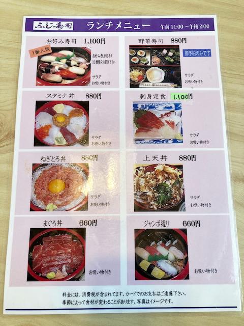 ふじ寿司さんランチメニュー