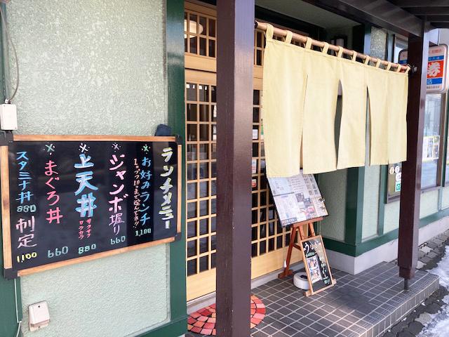 ふじ寿司さん入口