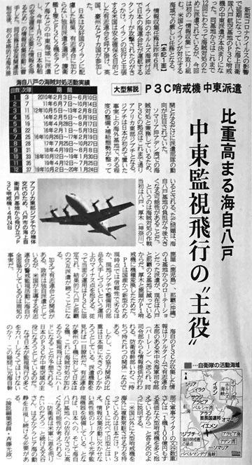 2020年6月10日_東奥日報