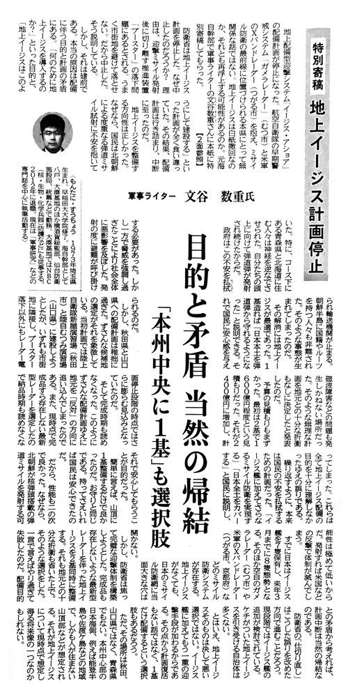 東奥日報2020年6月20日