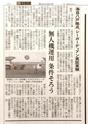 東奥日報のシーガーディアン記事