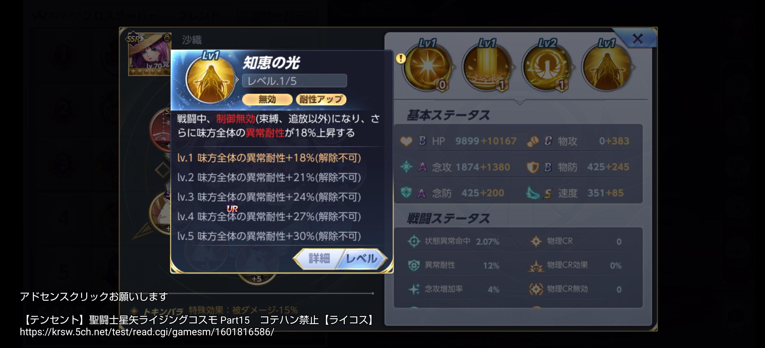 闘士 コスモ 聖 星矢 5ch ライジング