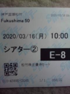 hukushima 50