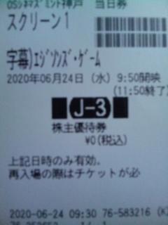 エジソンズ・ゲーム