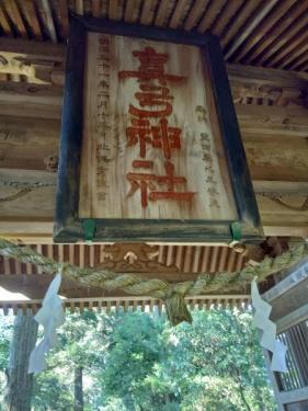 山門の神社額縁