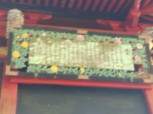 拝殿壁に掲げられている「句集の碑」