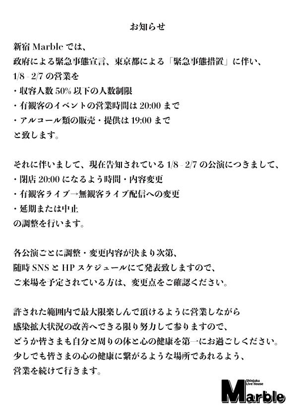 お知らせ2021-01-08