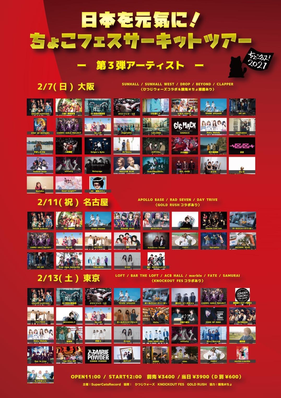02-13昼公演