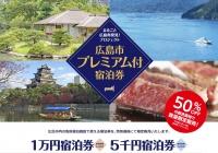 広島市プレミアム付宿泊券2020