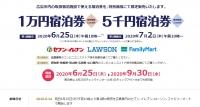 広島市プレミアム付宿泊券2020 2
