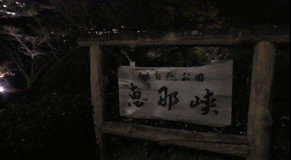 恵那峡自然公園