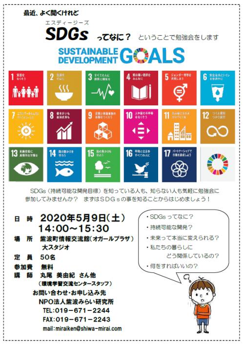 SDGs勉強会チラシ