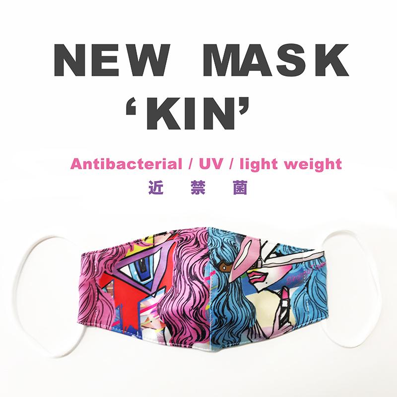 近 禁 菌!3KINを考えて「KINマスク」 抗菌&・・・