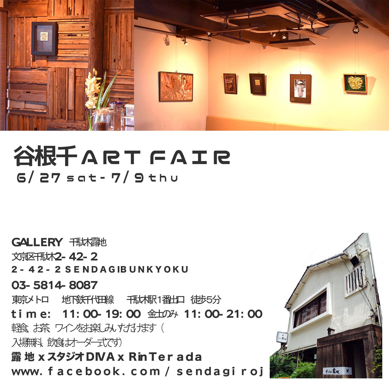 「谷根千art fair」グループ展!6月27日〜7月5日ま・・・