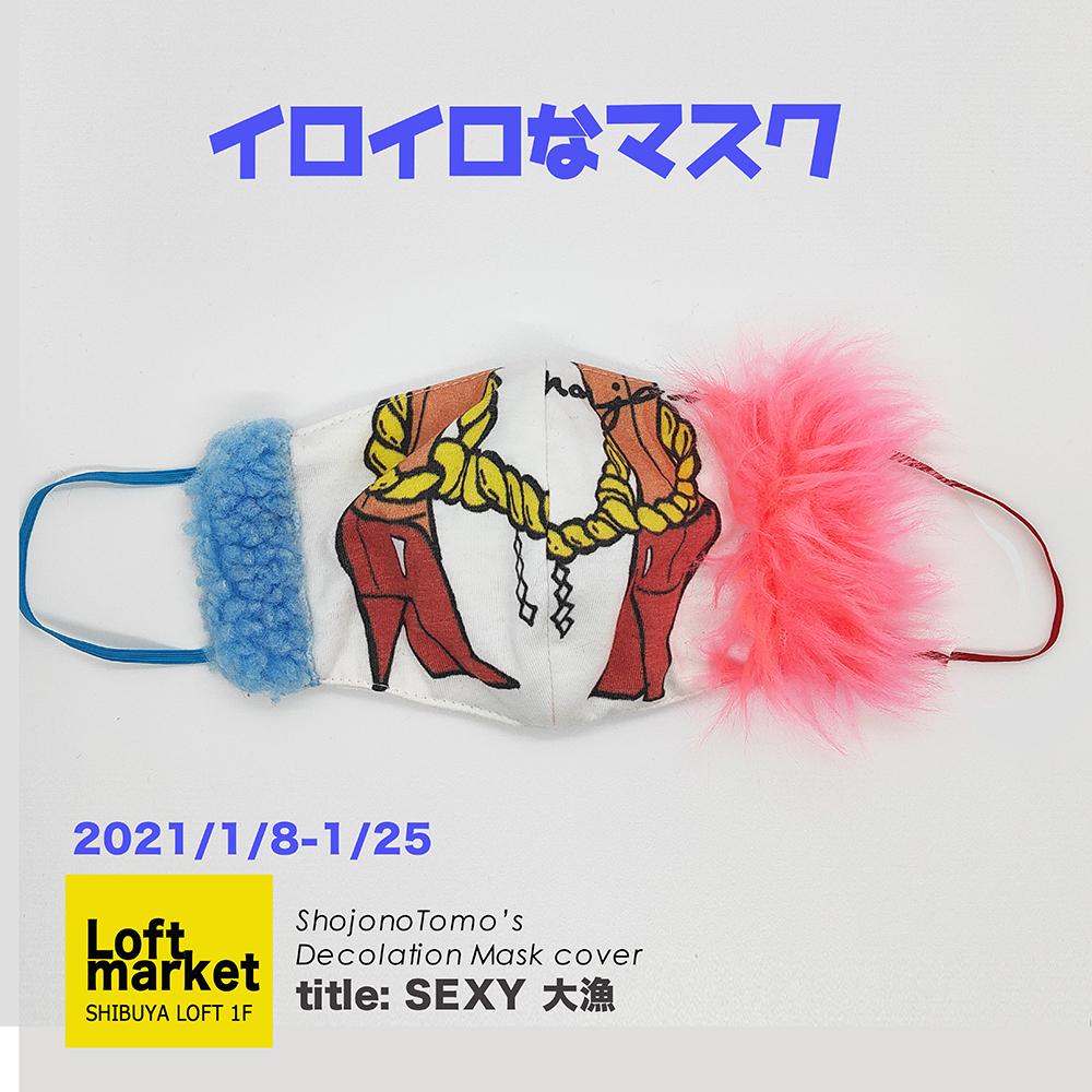 渋谷LOFTにて「いろいろなマスク」イベント(^^・・・