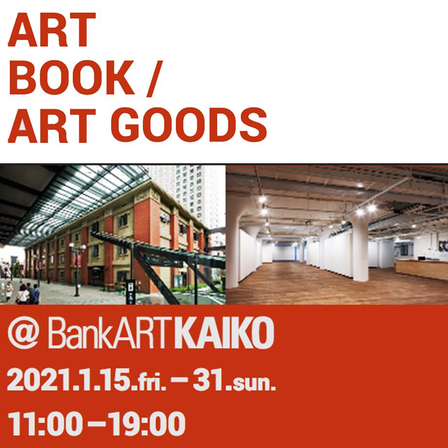横浜 BankART KAIKOにて「ART GOODS展」に出品中(・・・