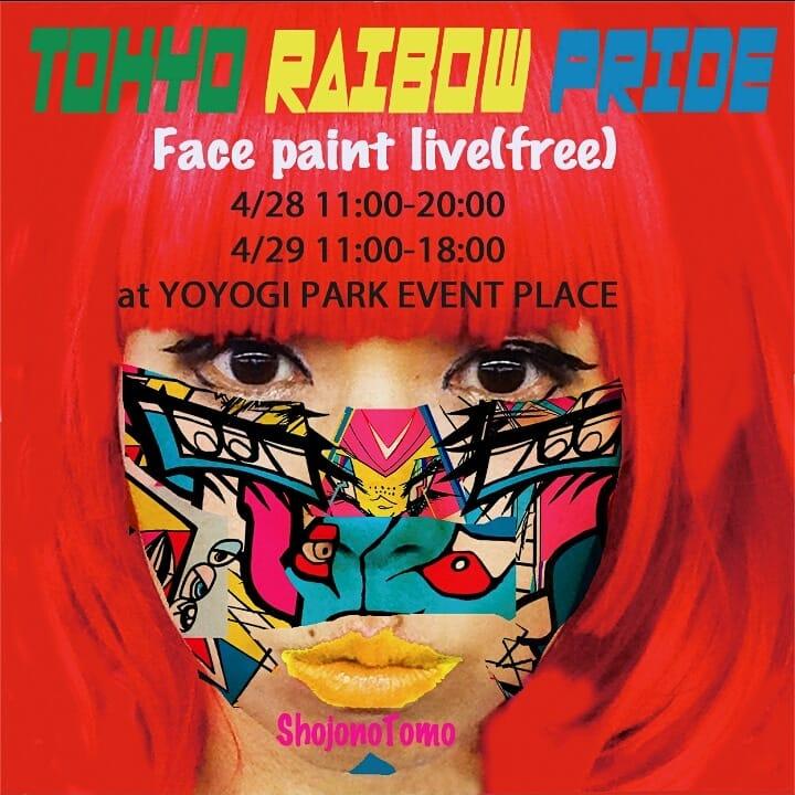 『東京レインボープライド2019』4/28,29: 代々木公・・・