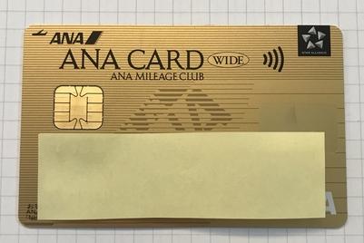 パート主婦がANA VISAワイドゴールドカードの審査に通った!