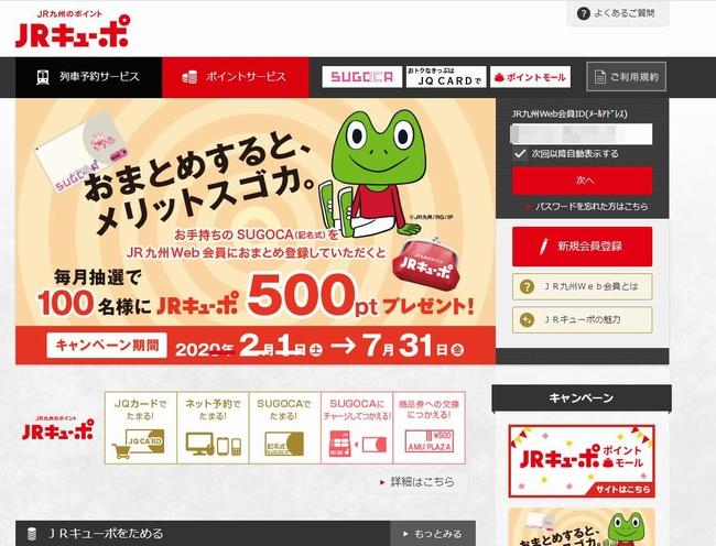 JRキューポトップ(新規登録).JPG