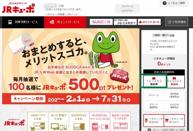 JQ CARDセゾン登録済み2.jpg