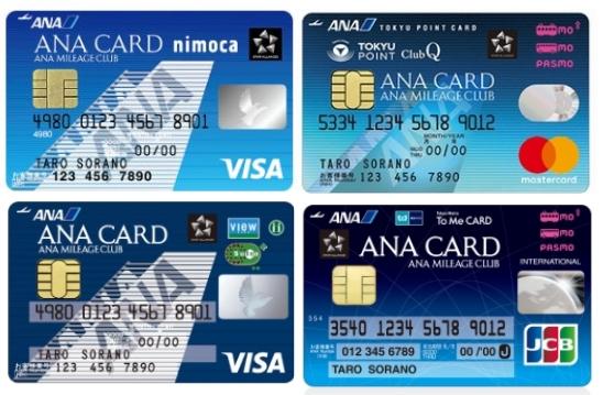 【パート主婦マイラー】交通費でマイルを貯める_交通系ANAカード比較