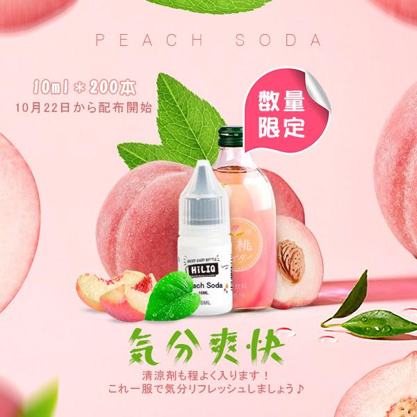 HiLIQ-Peach Soda