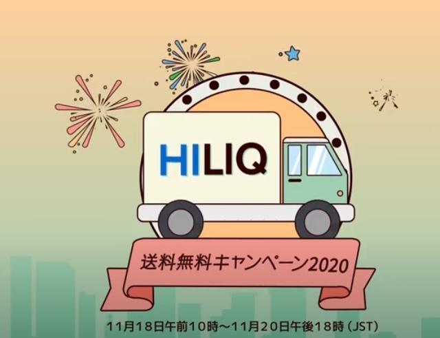 1 HiLIQ送料無料キャンペーン2020