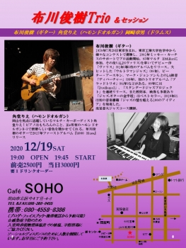 布川俊樹りえ20201219