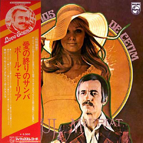 1974│愛の終りのサンバ
