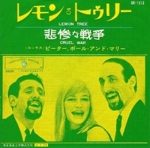 1964│レモン・トゥリー