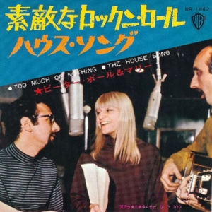 1968│素敵なロックン・ロール