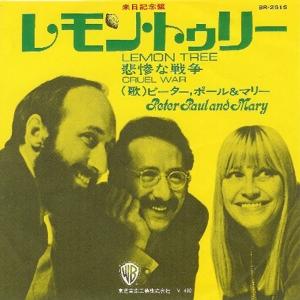 1970│レモン・トゥリー