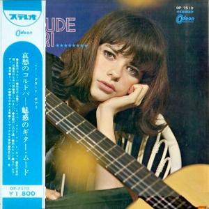1966│哀愁のコルドバ:魅惑のギター・ムード