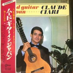 1967│ムード・ギター・イン・ジャパン