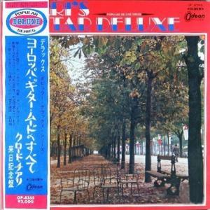 1968│ヨーロッパ・ギター・ムードのすべて