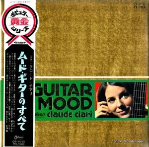 1969│ムード・ギターのすべて:ポピュラー黄金シリーズ
