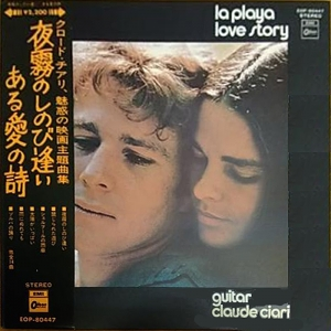 1971│魅惑の映画主題曲集:夜霧のび逢い、ある愛の詩
