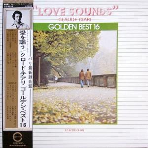 1973│愛を謳う:ゴールデン・ベスト16