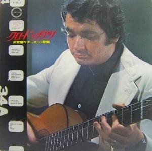 1974│決定盤ギター・ヒット歌謡