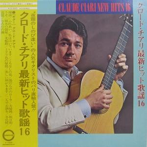 1974│最新ヒット歌謡16 (2)