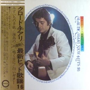 1974│最新ヒット歌謡16