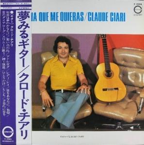 1974│夢見るギター