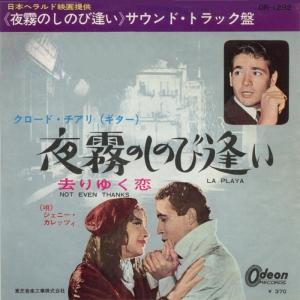 1965│夜霧のしのび逢い(サントラ)