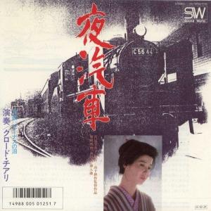 1986│夜汽車│7DR-22