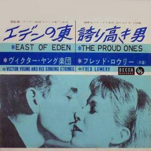 DS-6■エデンの東│ビクター・ヤング楽団