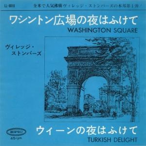 LL-6010│ワシントン広場の夜はふけて│ヴィレッジ・ストンパーズ