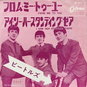 OR-1077│フロム・ミー・トゥ・ユー│ビートルズ
