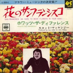 LL-2070│花のサンフランシスコ│スコット・マッケンジー