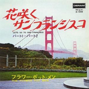 D-1020│花咲くサンフランシスコ│フラワー・ポット・メン