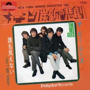 DP-1547│ニューヨーク炭鉱の悲劇│ビー・ジーズ
